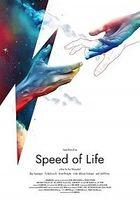 Скорость жизни
