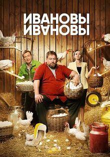 Ивановы-Ивановы, 2017