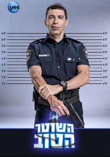 Хороший Полицейский, 2016