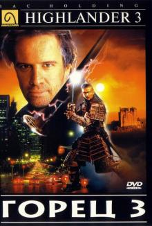 Горец 3: Последнее измерение, 1994
