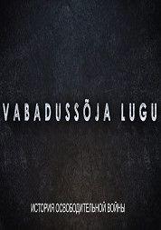 Эстония. История освободительной войны, 2019