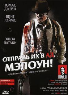 Отправь их в ад, Мэлоун!, 2009
