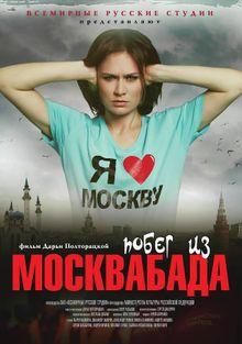 Побег из Москвабада, 2015