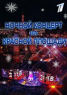 Ночной концерт на Красной площади, 2018