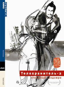 Телохранитель 2: Отважный Сандзюро, 1962