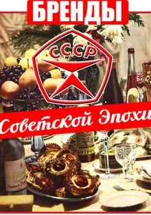 Бренды Советской Эпохи, 2013