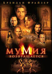 Мумия возвращается, 2001