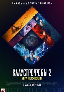Клаустрофобы2: Лига выживших, 2021