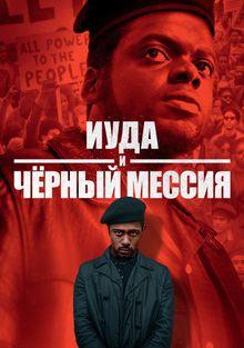 Иудаи черный Мессия, 2021