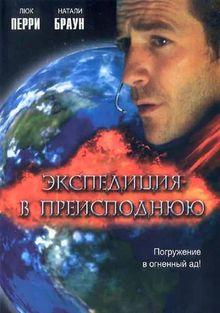Экспедиция в преисподнюю, 2005