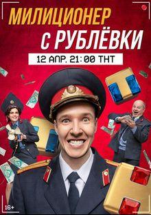 Милиционер с Рублёвки, 2021