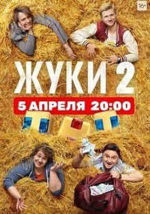 Жуки, 2019