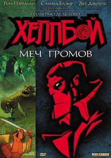 Хеллбой: Меч громов, 2006