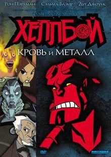 Хеллбой: Кровь и металл, 2007