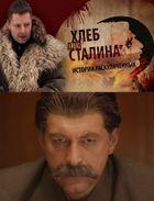 Хлеб для Сталина. Истории раскулаченных