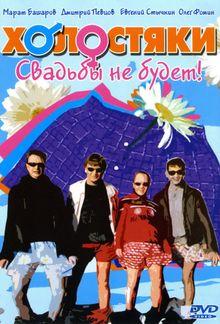 Холостяки, 2004