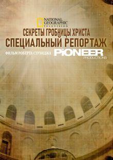 Секреты гробницы Христа: специальный репортаж, 2017