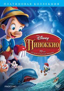 Пиноккио, 1940