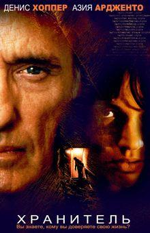 Хранитель, 2004