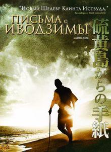 Письма с Иводзимы, 2006
