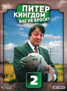 Питер Кингдом вас не бросит, 2007