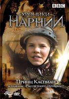 Хроники Нарнии: Принц Каспиан и плавание «Рассветного путника»