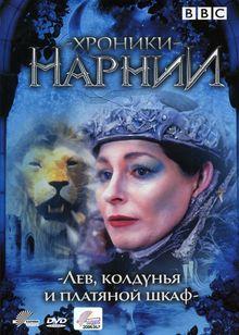 Хроники Нарнии: Лев, колдунья и платяной шкаф, 1988