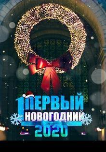 Новогодняя ночь на Первом, 2019