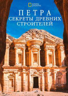 Петра. Секреты древних строителей, 2019