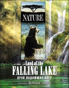 Плитвице - край падающих озер, 2004