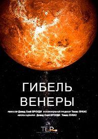 Гибель Венеры, 2021