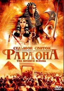 Седьмой свиток фараона, 1999