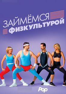 Займемся физкультурой, 2018