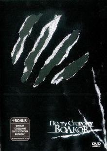 По ту сторону волков, 2002