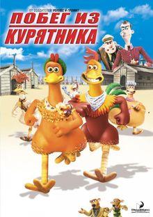 Побег из курятника, 2000