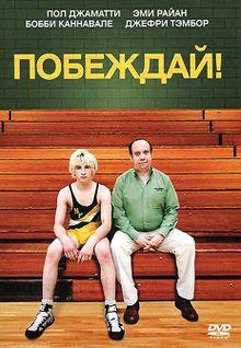 Побеждай!, 2011