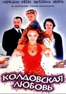 Колдовская любовь, 1997