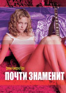 Почти знаменит, 2000