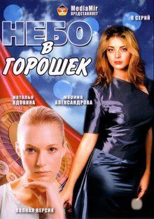 Небо в горошек, 2004