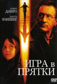 Игра в прятки, 2005