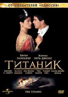 Титаник, 1996