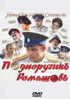 Подпоручикъ Ромашовъ