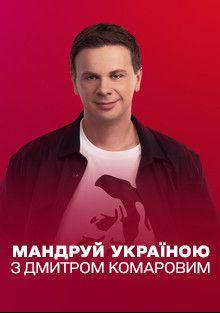 Путешествуй по Украине с Дмитрием Комаровым, 2021
