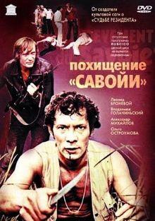 Похищение «Савойи», 1979