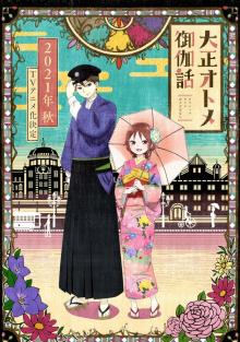 Сказка о девушке эпохи Тайсё, 2021