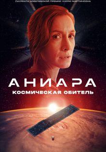 Аниара, 2018