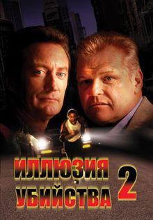Иллюзия убийства2, 1991