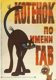Котенок по имени Гав, 1976