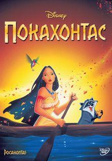 Покахонтас, 1995