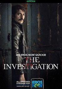 Расследование, 2019